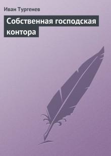 Обложка книги  - Собственная господская контора