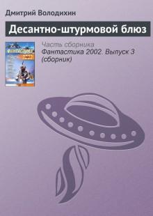 Обложка книги  - Десантно-штурмовой блюз