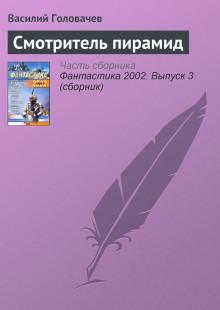 Обложка книги  - Смотритель пирамид