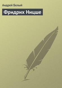 Обложка книги  - Фридрих Ницше