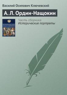 Обложка книги  - А. Л. Ордин-Нащокин