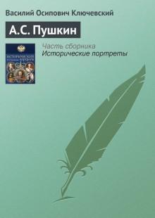 Обложка книги  - А.С. Пушкин