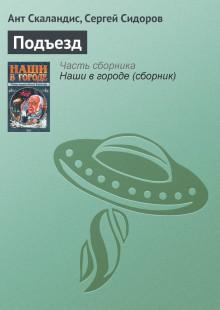 Обложка книги  - Подъезд