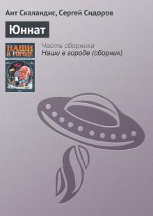 Обложка книги  - Юннат