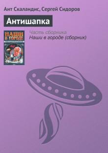 Обложка книги  - Антишапка