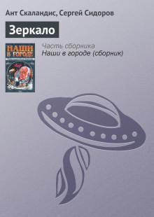 Обложка книги  - Зеркало
