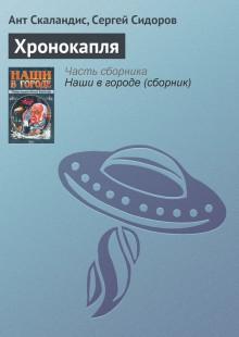 Обложка книги  - Хронокапля