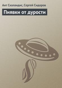 Обложка книги  - Пиявки от дурости