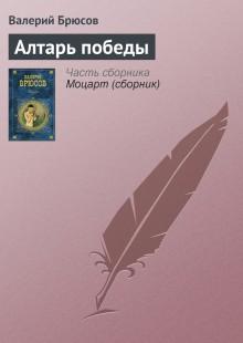 Обложка книги  - Алтарь победы