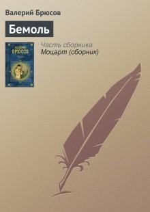 Обложка книги  - Бемоль