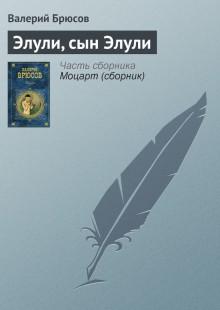 Обложка книги  - Элули, сын Элули