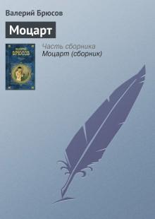 Обложка книги  - Моцарт