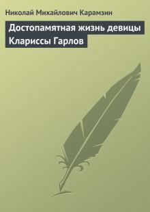 Обложка книги  - Достопамятная жизнь девицы Клариссы Гарлов