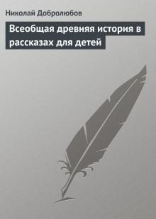 Обложка книги  - Всеобщая древняя история в рассказах для детей