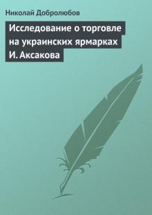 Обложка книги  - Исследование о торговле на украинских ярмарках И. Аксакова