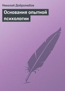 Обложка книги  - Основания опытной психологии
