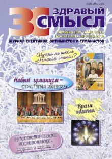 Обложка книги  - Здравый смысл. Журнал скептиков, оптимистов и гуманистов. №4 (61) 2011 – №1 (62) 2012