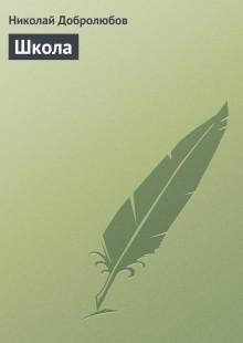 Обложка книги  - Школа
