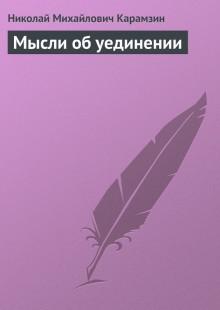 Обложка книги  - Мысли об уединении