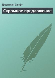 Обложка книги  - Скромное предложение