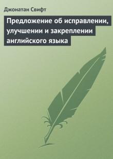Обложка книги  - Предложение об исправлении, улучшении и закреплении английского языка