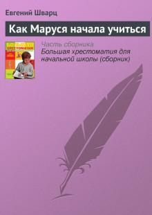 Обложка книги  - Как Маруся начала учиться