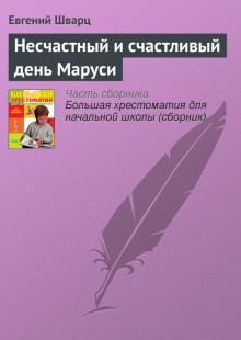 Обложка книги  - Несчастный и счастливый день Маруси