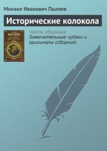 Обложка книги  - Исторические колокола
