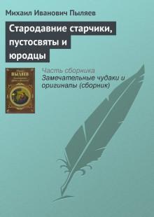 Обложка книги  - Стародавние старчики, пустосвяты и юродцы
