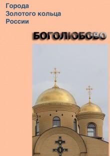 Обложка книги  - Боголюбово