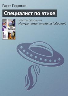 Обложка книги  - Специалист по этике