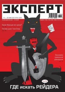 Обложка книги  - Эксперт №18/2007