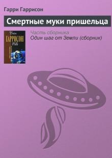 Обложка книги  - Смертные муки пришельца