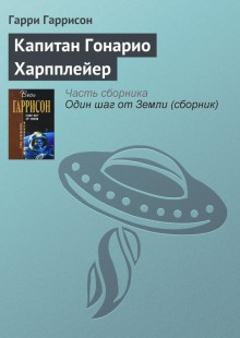 Обложка книги  - Капитан Гонарио Харпплейер