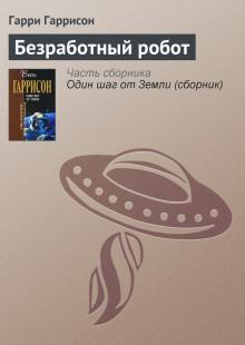 Обложка книги  - Безработный робот
