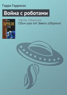 Обложка книги  - Война с роботами
