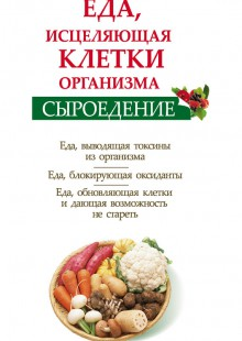 Обложка книги  - Сыроедение. Еда, исцеляющая клетки организма