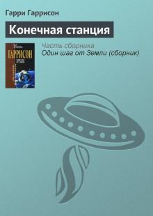 Обложка книги  - Конечная станция