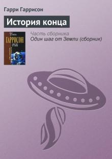 Обложка книги  - История конца