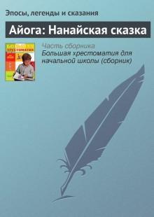 Обложка книги  - Айога: Нанайская сказка