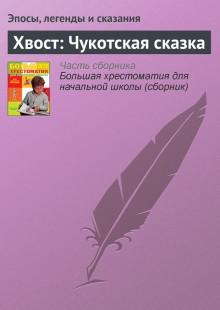 Обложка книги  - Хвост: Чукотская сказка
