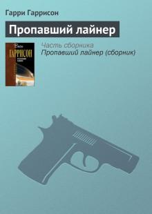 Обложка книги  - Пропавший лайнер