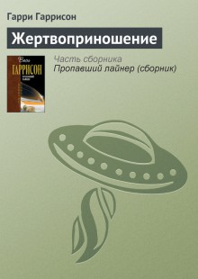 Обложка книги  - Жертвоприношение