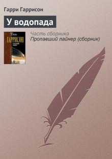 Обложка книги  - У водопада