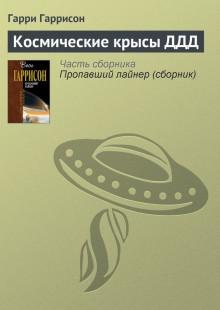 Обложка книги  - Космические крысы ДДД