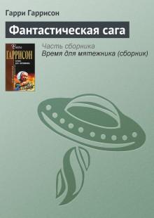Обложка книги  - Фантастическая сага