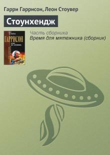 Обложка книги  - Стоунхендж