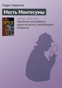 Обложка книги  - Месть Монтесумы