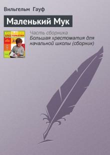 Обложка книги  - Маленький Мук