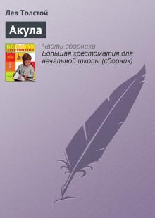 Обложка книги  - Акула